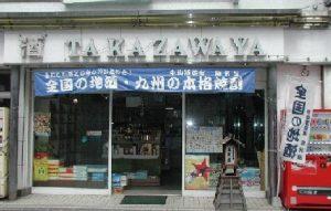 takazawaya