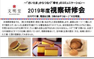 2019年度 視察研修会開催のお知らせ