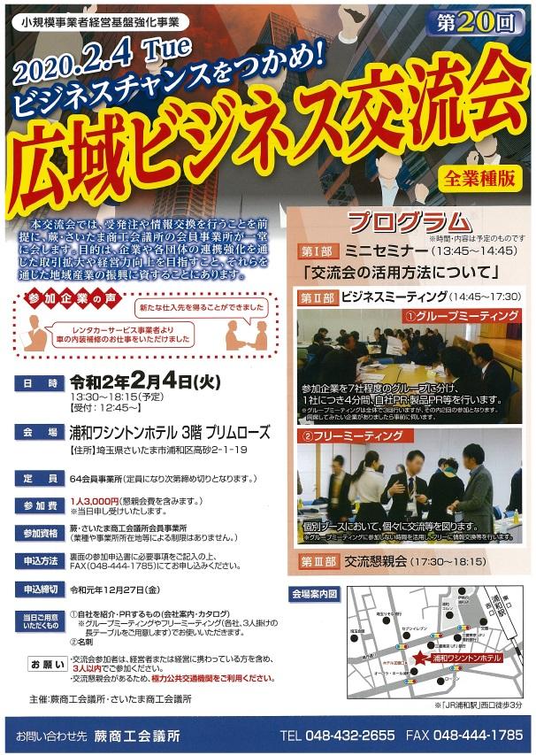 第20回広域ビジネス交流会(